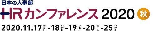 日本の人事部「HRカンファレンス2020 -秋-」  2020年11月17日(火)・18日(水)・19日(木)・20日(金)・25日(水)開催