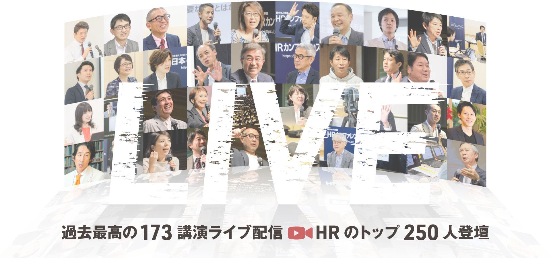 過去最高173講演ライブ配信、HRのトップ250人登壇