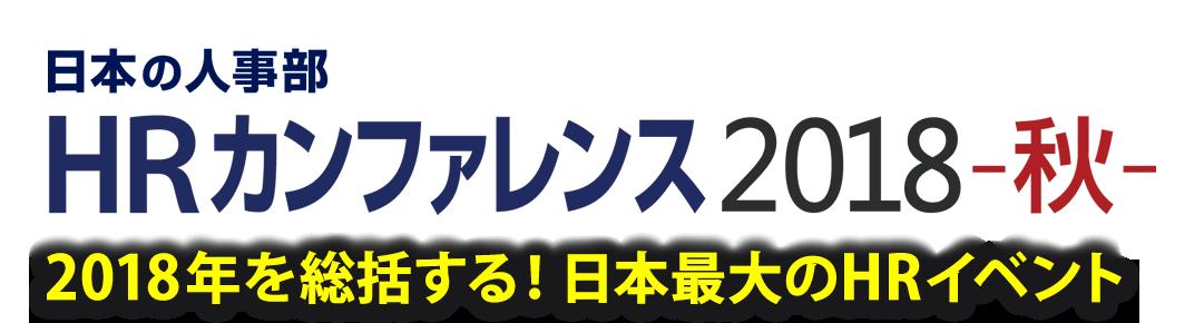 日本の人事部HRカンファレンス2018秋 2018年を総括する!日本最大のHRイベント