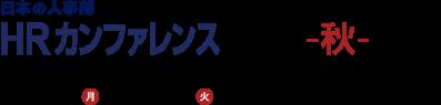 日本の人事部「HRカンファレンス2017-秋-」 人の採用・育成・マネジメントに携わる皆さまが集う、日本最大のHRイベント 2017年11月20日(月)・21日(火)開催