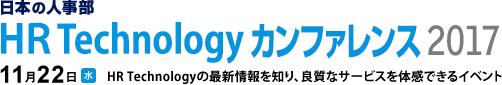 日本の人事部「HR Technologyカンファレンス2017」 HRTechnologyの最新情報を知り、良質なサービスを体感できるイベント 2017年11月22日(水)開催