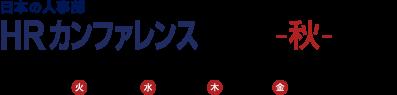 日本の人事部「HRカンファレンス2017-秋-」 人の採用・育成・マネジメントに携わる皆さまが集う、日本最大のHRイベント 2017年11月14日(火)・15日(水)・16日(木)・17日(金)開催