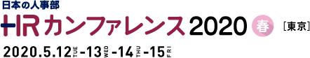日本の人事部「HRカンファレンス2020 -秋-[東京]」  2020年5月12日(火)・13日(水)・14日(木)・15日(金)開催