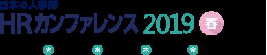 日本の人事部「HRカンファレンス2019 -春-[東京]」  2019年5月14日(火)・15日(水)・16日(木)・17日(金)開催