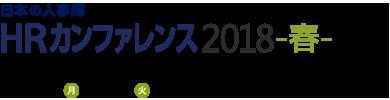 日本の人事部「HRカンファレンス2018-春-」 人の採用・育成・マネジメントに携わる皆さまが集う、日本最大のHRイベント 2018年5月21日(月)・22日(火)開催