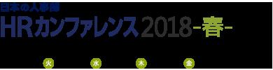 日本の人事部「HRカンファレンス2018-春-[東京]」 人の採用・育成・マネジメントに携わる皆さまが集う、日本最大のHRイベント 2018年5月15日(火)・15日(水)・16日(木)・17日(金)開催
