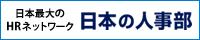 日本最大のHRネットワーク『日本の人事部』