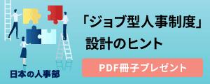 ジョブ型人事制度設計のヒント PDF冊子プレゼント